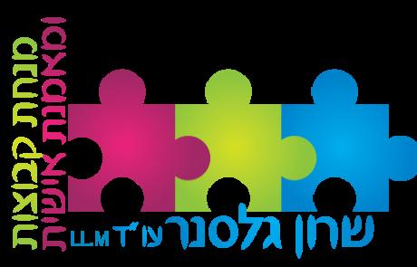 שרון גלסנר – מנחת קבוצות ומאמנת אישית